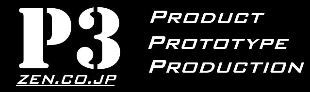 設計・試作・量産のP3プロジェクト